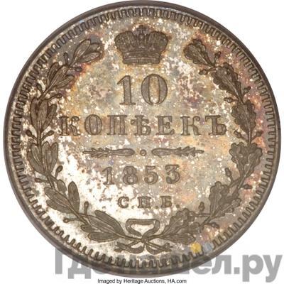 Аверс 10 копеек 1853 года СПБ HI