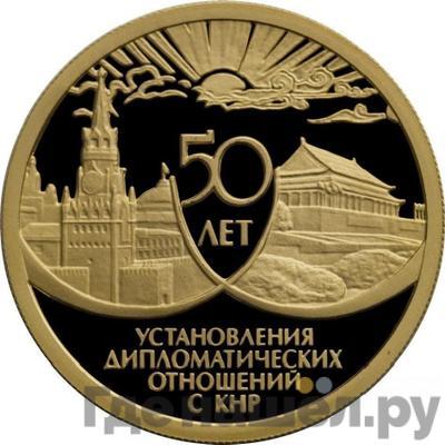 Аверс 50 рублей 1999 года ММД 50 лет установления дипломатических отношений с КНР
