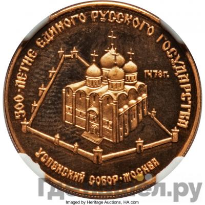 Аверс 50 рублей 1989 года ММД 500-летие единого Русского государства Успенский собор Москва