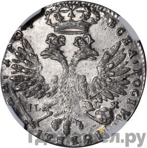 Реверс Тинф 1707 года IL-L Для Речи Посполитой