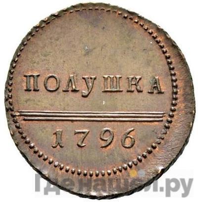 Аверс Полушка 1796 года  Вензельная