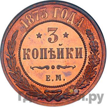3 копейки 1873 года ЕМ