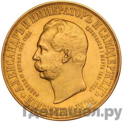Аверс Медаль 1898 года  В память открытия памятника Александру 2 в Москве