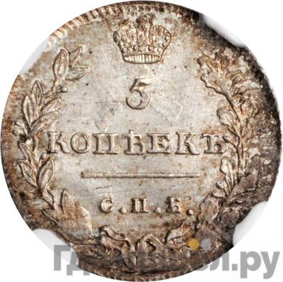 Реверс 5 копеек 1813 года СПБ ПС