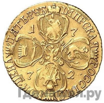 Реверс 5 рублей 1772 года СПБ