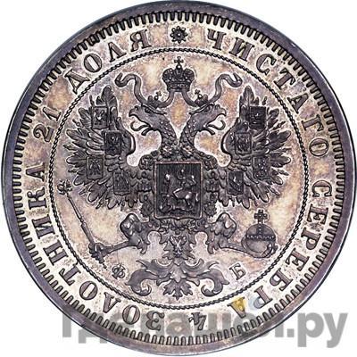Реверс 1 рубль 1860 года СПБ ФБ Пробный
