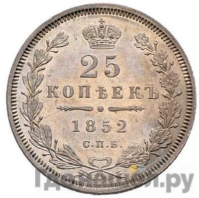 Аверс 25 копеек 1852 года СПБ ПА