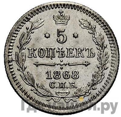 Аверс 5 копеек 1868 года СПБ НI