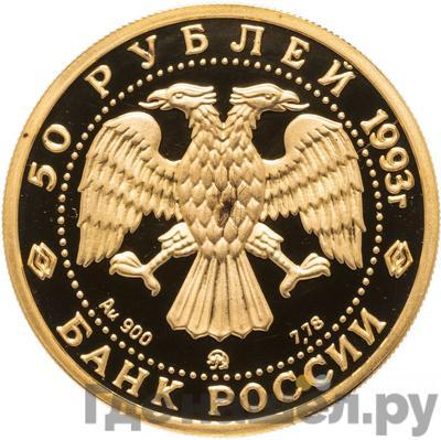Реверс 50 рублей 1993 года ММД . Реверс: Россия и мировая культура С.В. Рахманинов