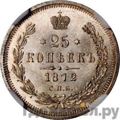 25 копеек 1872 года СПБ НI