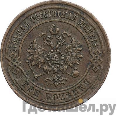 3 копейки 1871 года ЕМ