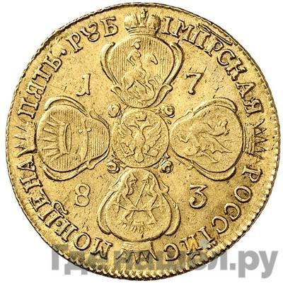 Реверс 5 рублей 1783 года СПБ