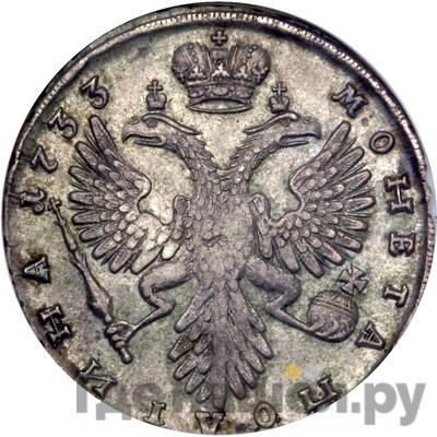Реверс Полтина 1733 года