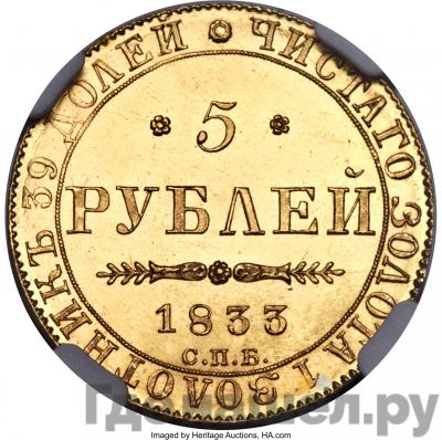 Аверс 5 рублей 1833 года СПБ ПД