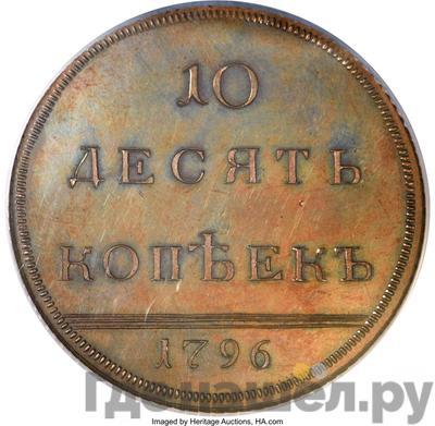 Аверс 10 копеек 1796 года  Вензельные
