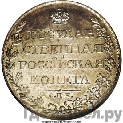 Реверс 1 рубль 1809 года СПБ ФГ
