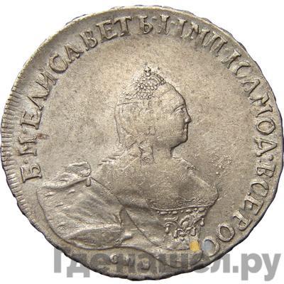 Аверс Полтина 1759 года СПБ ЯI