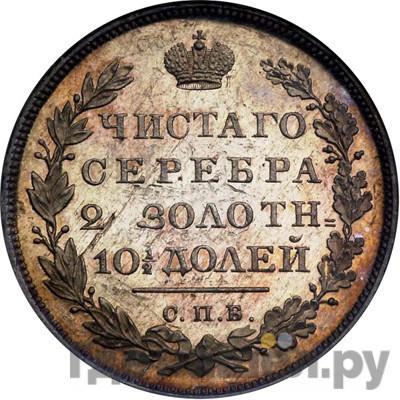 Полтина 1815 года СПБ МФ    Новодел