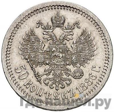 Реверс 50 копеек 1886 года АГ