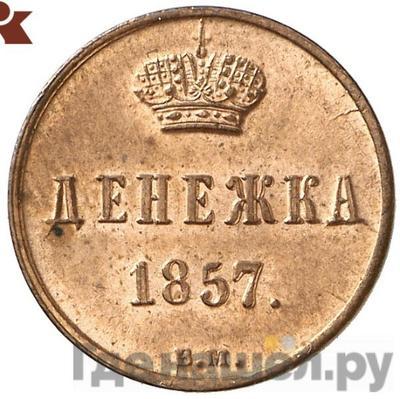 Денежка 1857 года ВМ  Вензель высокий