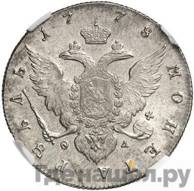 Реверс 1 рубль 1778 года СПБ ФЛ