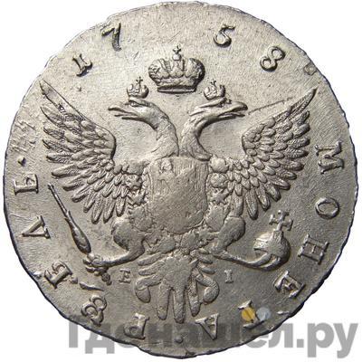 Реверс 1 рубль 1758 года ММД ЕI