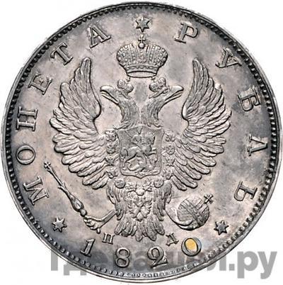 Аверс 1 рубль 1820 года СПБ ПД