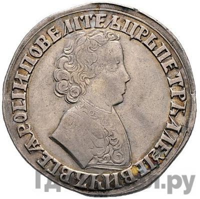 Аверс 1 рубль 1705 года МД