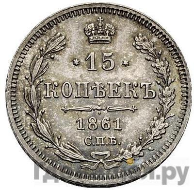 15 копеек 1861 года СПБ ФБ  Корона шире