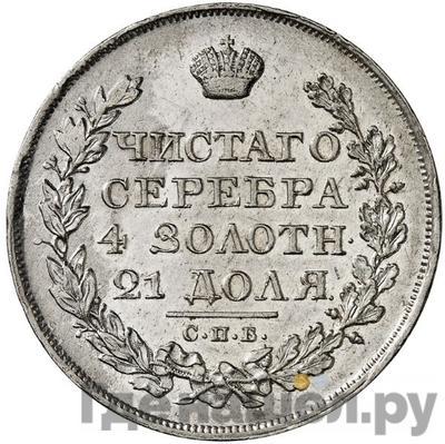 Реверс 1 рубль 1825 года СПБ ПД