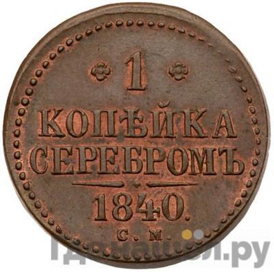 Аверс 1 копейка 1840 года СМ