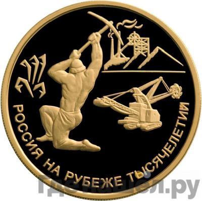 Аверс 100 рублей 2000 года ММД . Реверс: Россия на рубеже тысячелетий Рудокоп