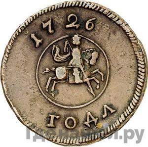 Реверс 1 копейка 1726 года  Пробная