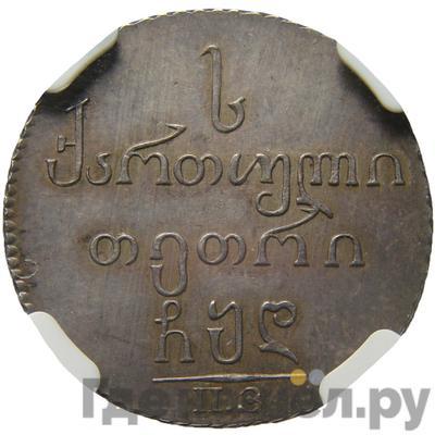 Реверс Абаз 1804 года ПЗ Для Грузии
