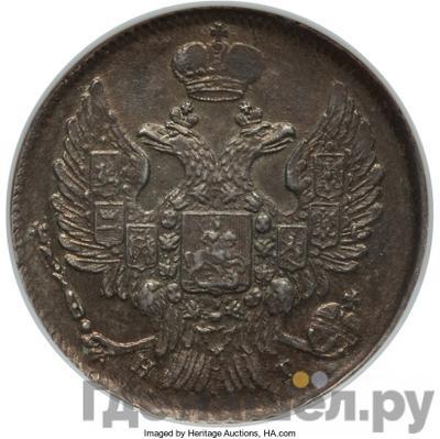 Реверс 20 копеек 1840 года СПБ НГ