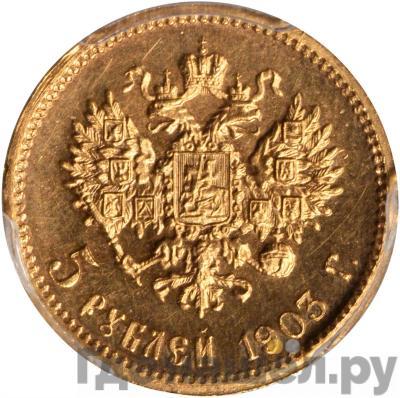 Реверс 5 рублей 1903 года АР