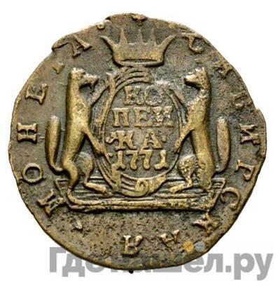 Реверс 1 копейка 1771 года КМ Сибирская монета