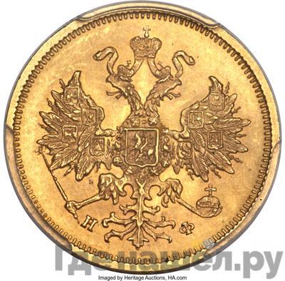 5 рублей 1878 года СПБ НФ