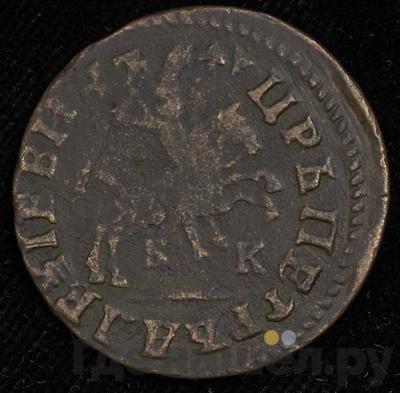Реверс 1 копейка 1713 года БК