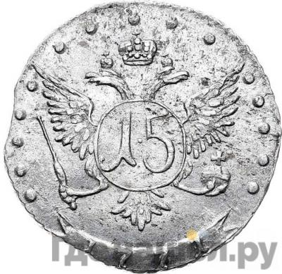 Реверс 15 копеек 1771 года ММД