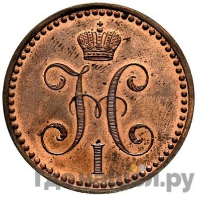 Реверс 2 копейки 1842 года СМ