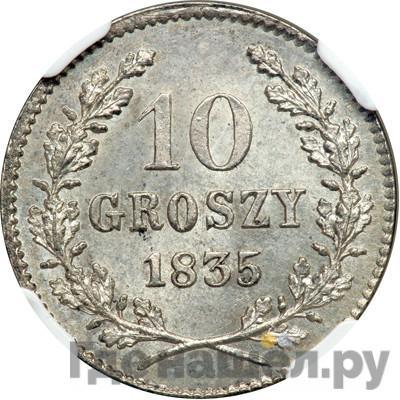 Аверс 10 грошей 1835 года  Город Краков
