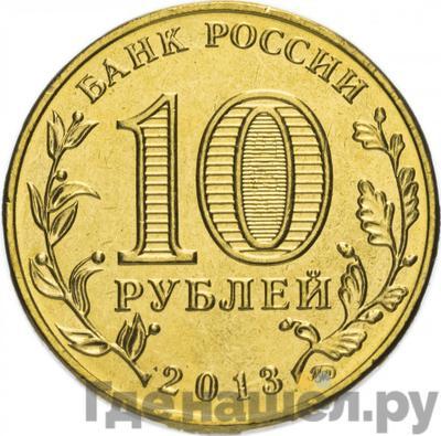 Реверс 10 рублей 2013 года ММД . Реверс: 20-летие принятия Конституции Российской Федерации