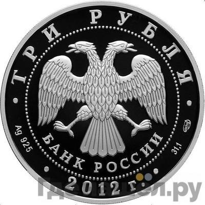 Реверс 3 рубля 2012 года СПМД 100 лет Военно-воздушным силам