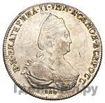 Аверс 1 рубль 1793 года СПБ АК