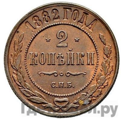 Аверс 2 копейки 1882 года СПБ
