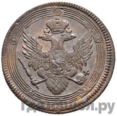 Аверс 5 копеек 1806 года ЕМ Кольцевые