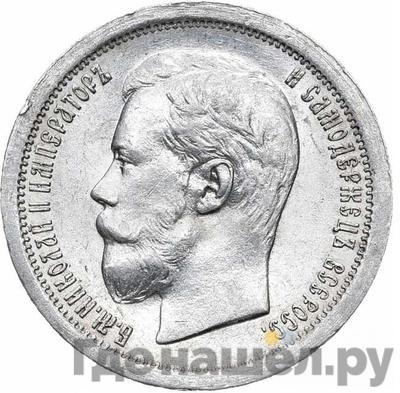 Аверс 50 копеек 1896 года АГ