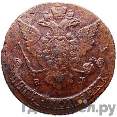 Реверс 5 копеек 1768 года ЕМ