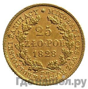 Реверс 25 злотых 1828 года FH Для Польши